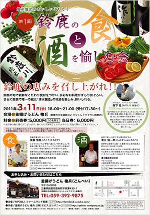 【3月11日(金)開催!!】第1回 鈴鹿の食と酒を愉しむ会